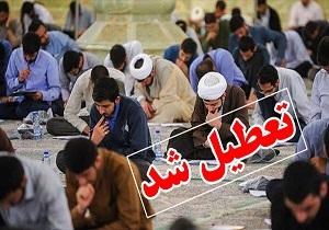 Image result for تعطیلی حوزه علمیه قم به علت کرونا