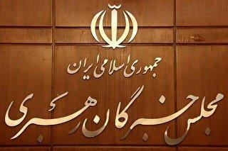 نتایج نهایی انتخابات خبرگان رهبری