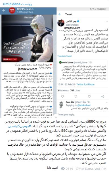 وقتی بیبیسی فارسی خبرنگار خود را ضایع میکند! + عکس