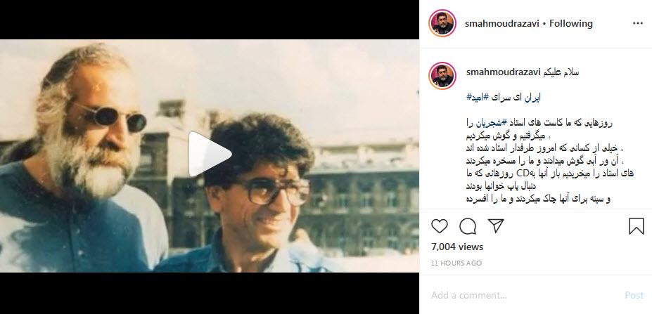 یادداشت تهیه کننده «ماجرای نیمروز» برای محمد رضا شجریان
