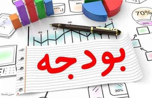 کلیات لایحه بودجه ۹۹ رد شد