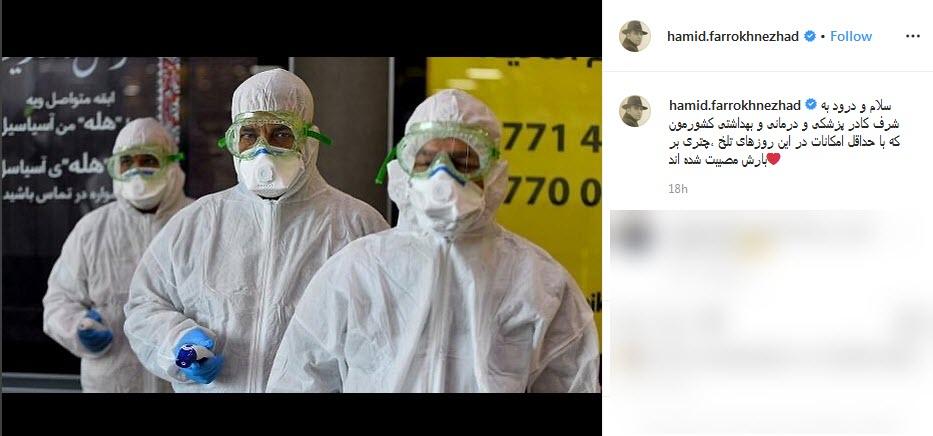 تبریک اینستاگرامی گلزار به مناسبت روز مهندس؛ واکنش هنرمندان به احتکار ماسکهای طبی