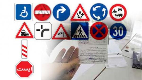 لغو آزمونهای راهنمایی و رانندگی تا پایان هفته