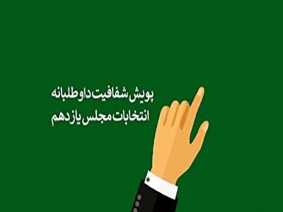 پویش مجلس شفاف و ضد فساد + فیلم