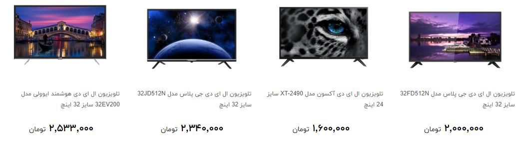 تلویزیونهایی که  از یک میلیون تا ۳ میلیون تومان میتوان خرید کدام است؟
