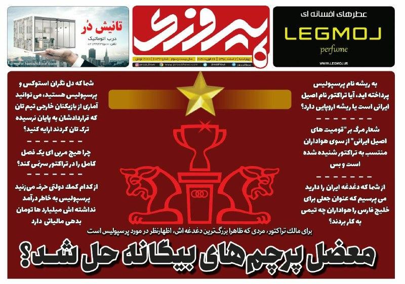 روزنامه پیروزی - ۷ اسفند