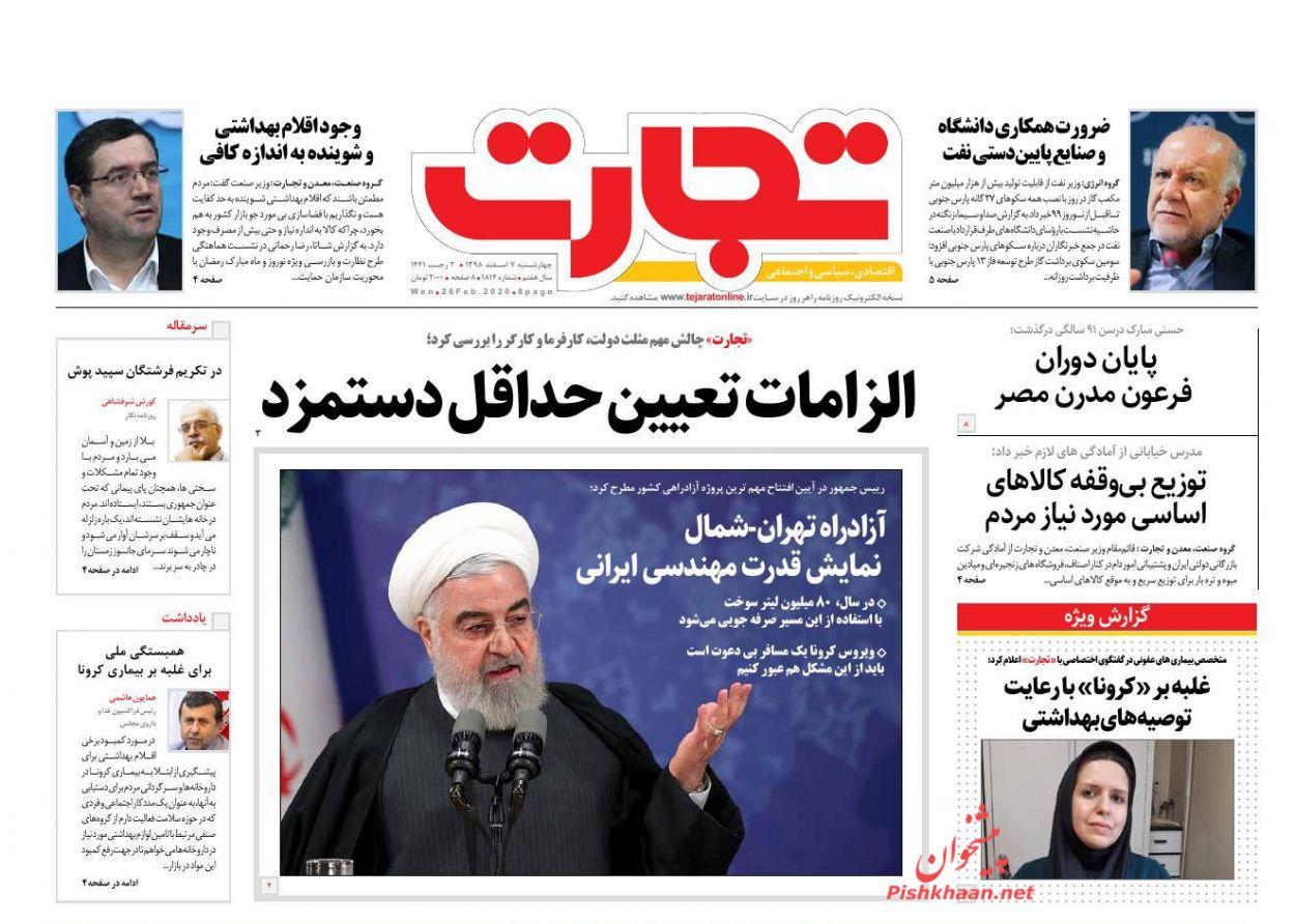 انتقادها از افزایش شدید قیمت خودرو/هشدار به بازار سیاه لوازم بهداشتی/ آزادراه تهران شمال نمایش قدرت مهندسی ایرانی