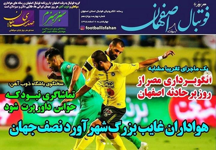 روزنامههای ورزشی ۷ اسفند