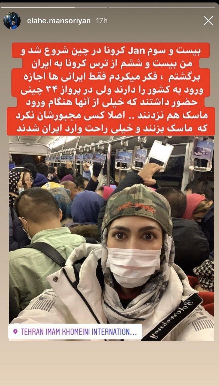 حقایقی درباره پرواز چین به ایران در روزهای اولیه شیوع کرونا