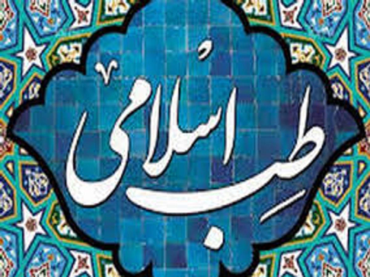 اسلام برای مسائل پزشکی هم پاسخ دارد/ طب اسلامی برای درمان بیماریها چه آموزههایی دارد؟