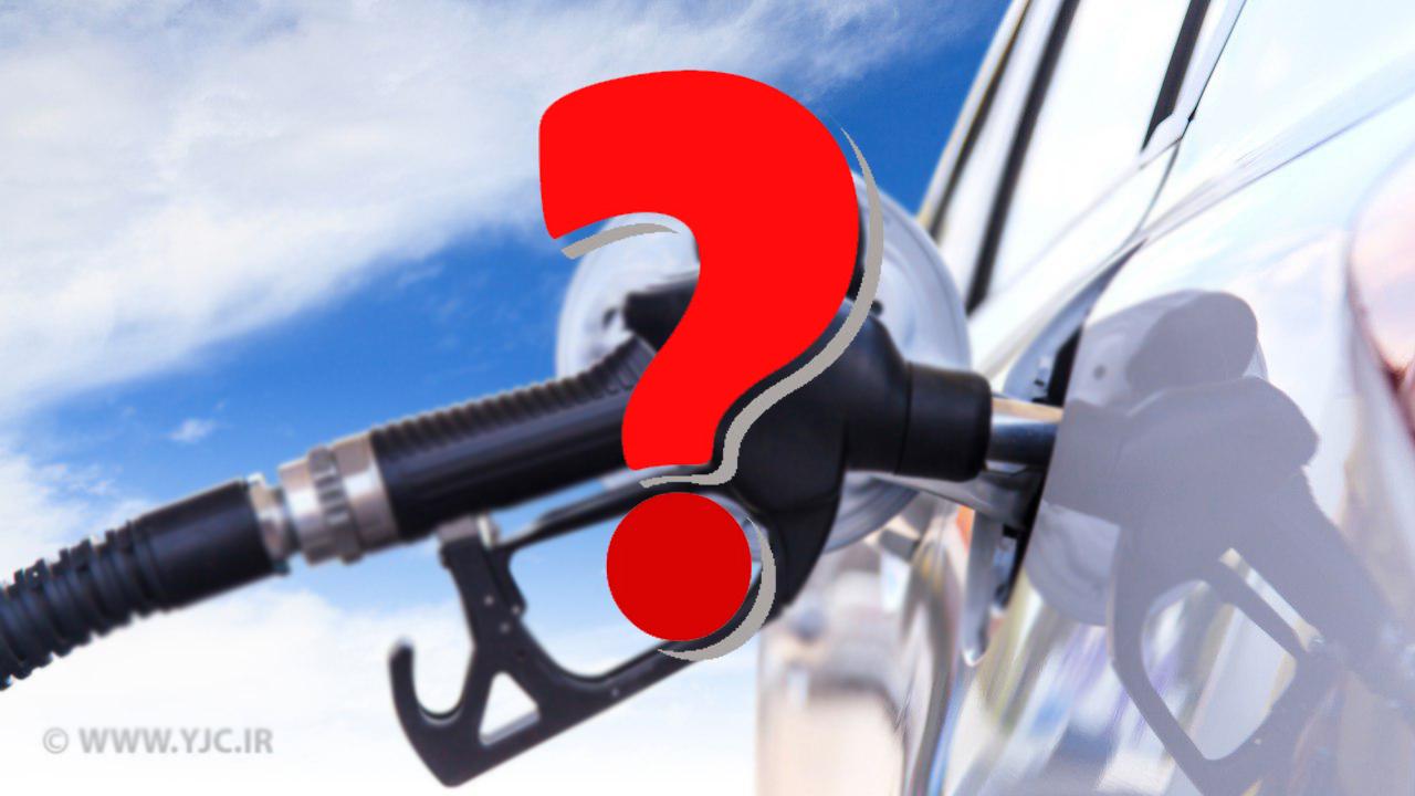 چه کسی تصمیم گیرنده نهایی تخصیص سهمیه بنزین نوروزی است؟
