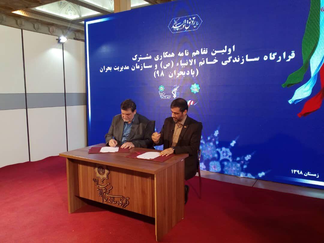 قرارگاه سازندگیخاتم الانبیاء و سازمان مدیریت بحران تفاهمنامه امضا کردند