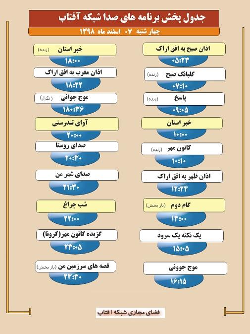برنامههای صدای شبکه آفتاب در هفتم اسفند ماه ۹۸