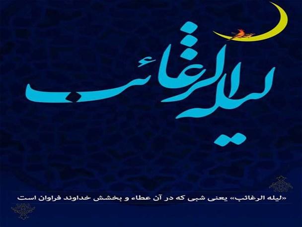 اعمال لیلة الرغائب؛ شب قدر آرزوها (اولین شب جمعه ماه رجب)