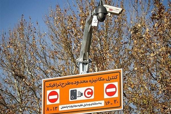 جزئیات کاهش ساعت طرح های ترافیکی در پایتخت + نرخ عوارض