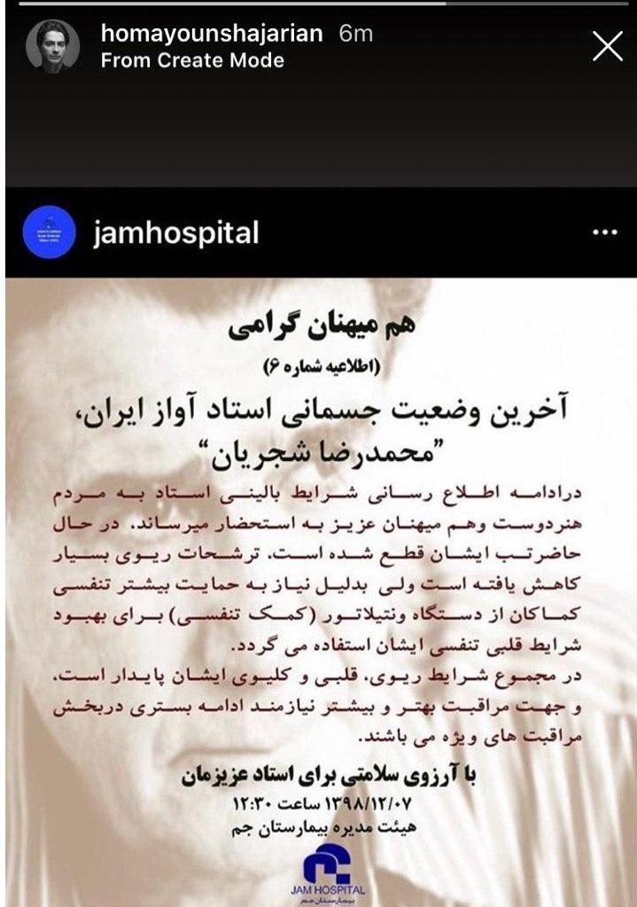 محمدرضا شجریان همچنان در بخش مراقبت های ویژه