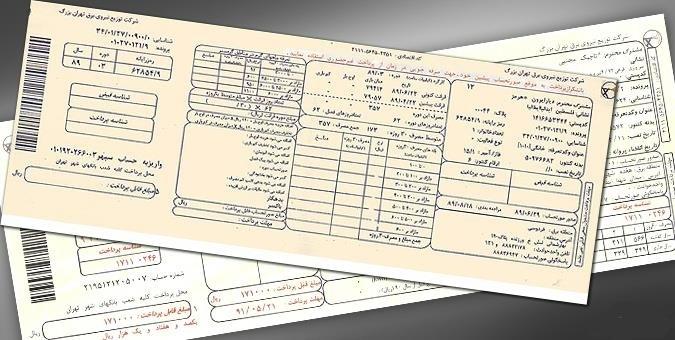 خدمات توزیع برق سیستان و بلوچستان غیرحضوری ارائه میشود
