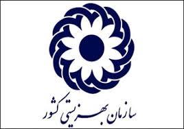 بهزیستی کرمانشاه