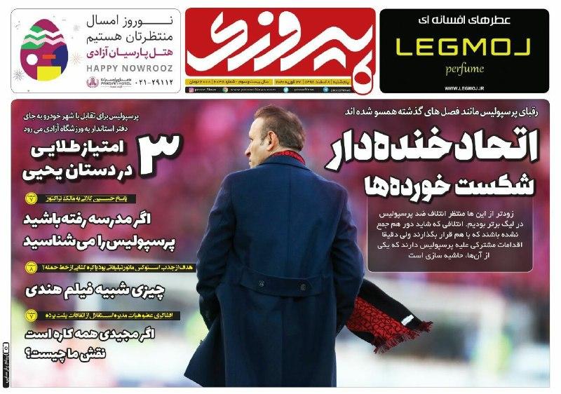 روزنامههای ورزشی ۸ اسفند