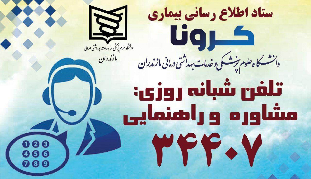 نگاهی گذرا به مهمترین رویدادهای چهارشنبه ۷ اسفندماه در مازندران