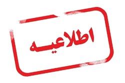 عدم برگزاری کلاسهای آموزشی دانشگاه تربت حیدریه تا پایان سال جاری به صورت حضوری