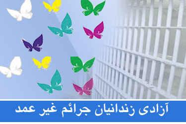 آزادی ۲۴۴ زندانی جرائم غیر عمد با بدهی بیش از ۳۳ میلیاردی