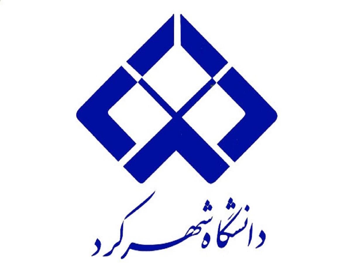 اطلاعیه دانشگاه شهرکرد در خصوص فعالیتهای آموزشی