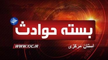 بسته خبری از حوادث استان مرکزی در هشتم اسفند ماه ۹۸