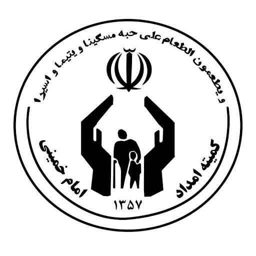 ارایه خدمات غیرحضوری به مددجویان کمیته امداد در آذربایجان شرقی