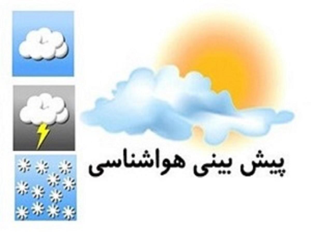 پیش بینی آسمانی صاف و وزش باد