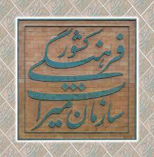 واگذاری ۵ بنای تاریخی استان کرمان به بخش خصوصی