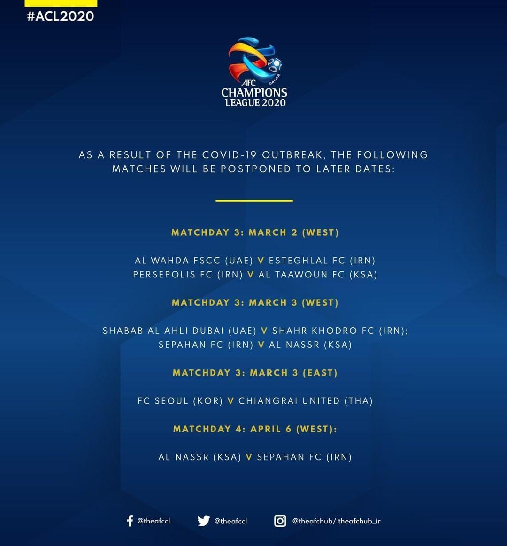 بیانیه رسمی AFC درباره تعویق بازیهای نمایندگان ایران