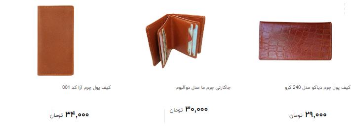 قیمت انواع کیف پول مردانه مناسب برای روز پدر