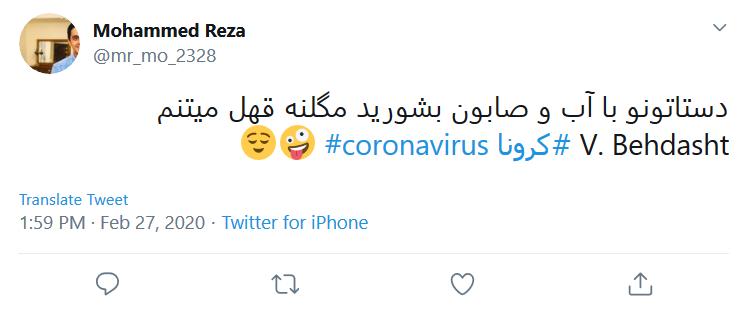 واکنش طنز کاربران فضای مجازی به پیامکهای آموزشی وزارت بهداشت