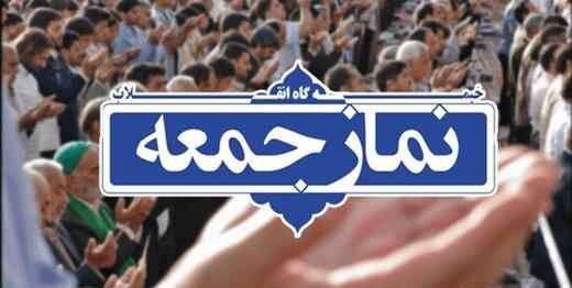 نماز جمعه این هفته تهران لغو شد