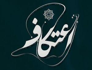 لغو برگزاری مراسم اعتکاف رجبیه در حرم مطهر رضوی