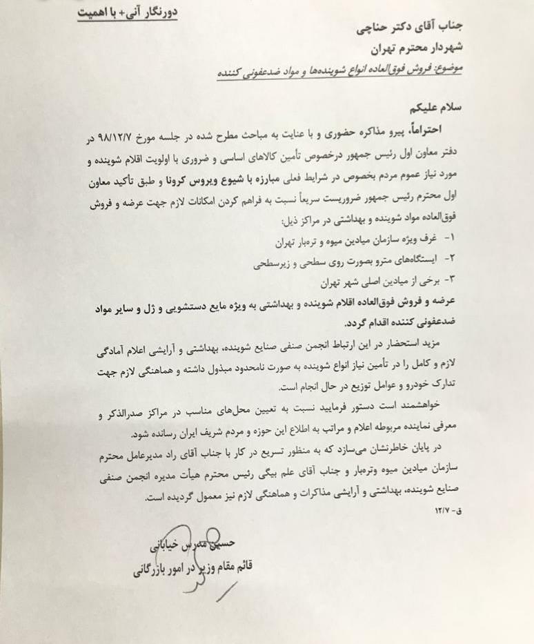 نامه وزارت صنعت برای فروش فوقالعاده مواد ضدعفونیکننده توسط شهرداری