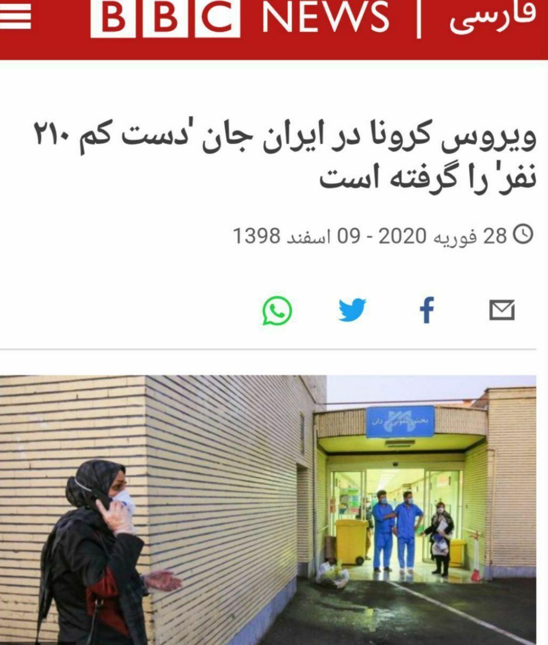 پاسخ توییتری سخنگوی وزارت بهداشت به بی بی سی فارسی