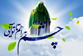 باشگاه خبرنگاران - عید ما دیدن رخسار مه توست، بیا...