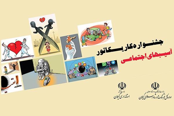 نمایشگاه کاریکاتور آسیبهای اجتماعی در رشت