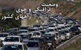باشگاه خبرنگاران -آخرین وضعیت جوی و ترافیکی جادههای کشور در یکم اردیبهشت ۹۸