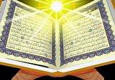 باشگاه خبرنگاران -آغاز ثبت نام مسابقه مقالات علوم قرآنی در کمیته امداد لرستان