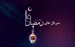 کدام سریالها در رمضان ۹۸ روی آنتن میروند؟ + تصاویر