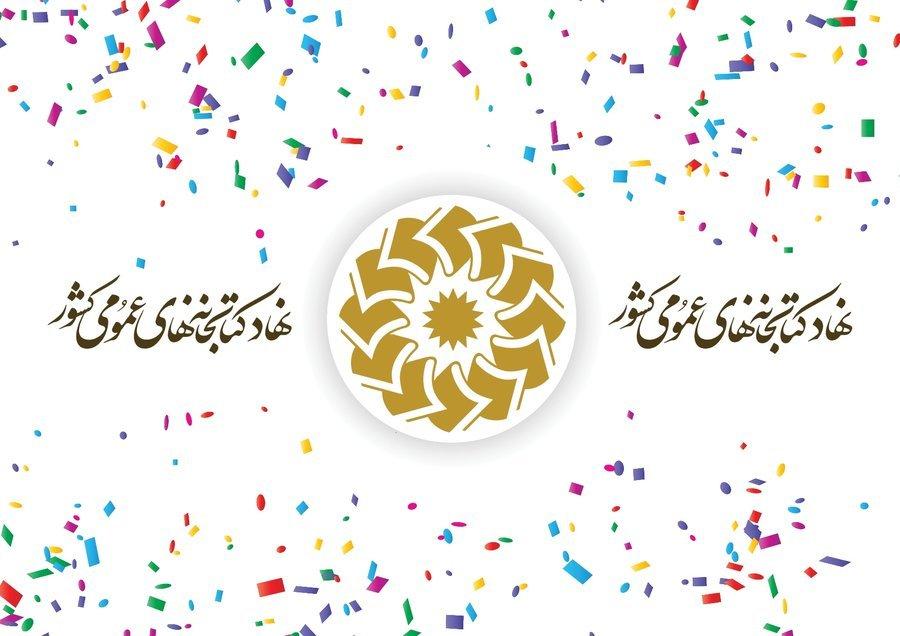 برنامههای فرهنگی کتابخانههای استان مرکزی در هفته نخست اردیبهشت ۹۸