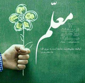 بیانیه کانون تربیت اسلامی به مناسبت هفته معلم/ ضرورت تکریم و توجه ویژه به معلم/ تاثیر گذارترین ظرفیت در گام دوم