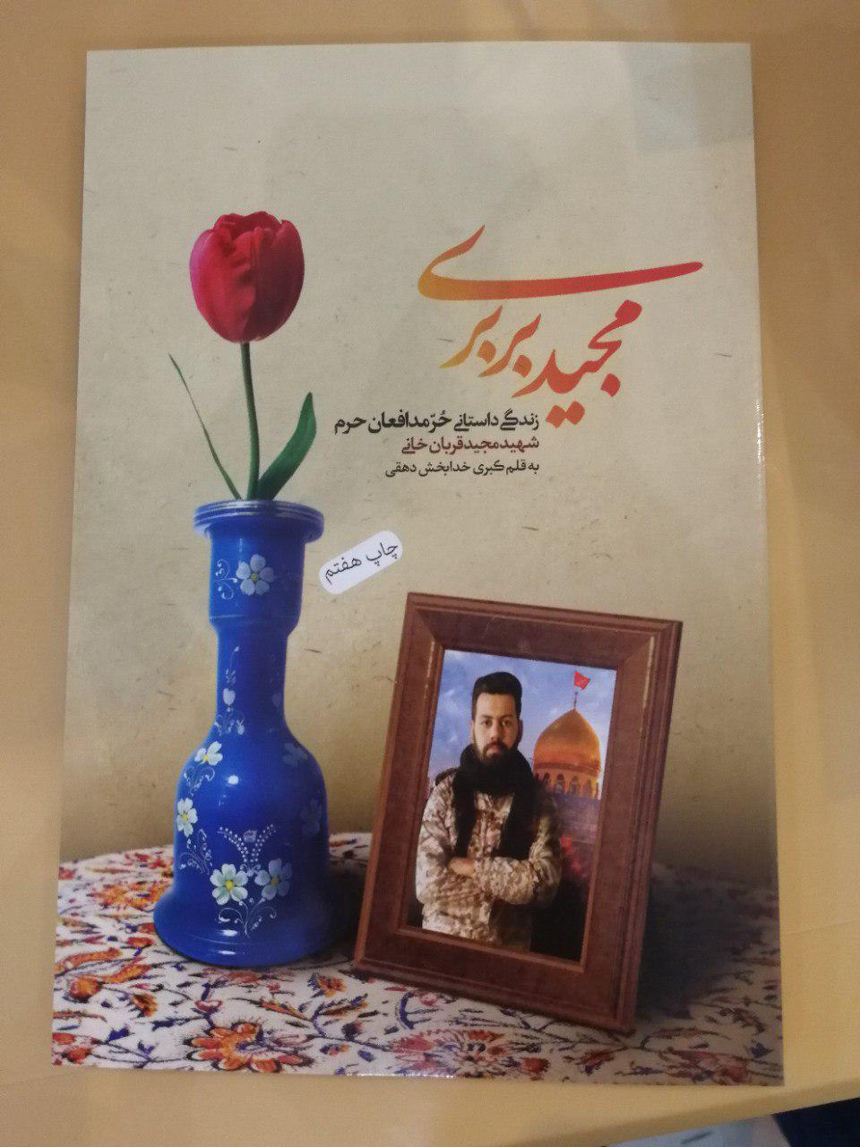 جشن امضای کتاب زندگی شهید مجید قربانخانی برگزار شد