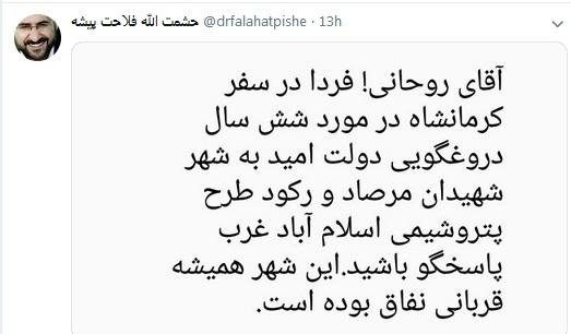 آقای روحانی! در مورد ۶ سال دروغگویی به مردم کرمانشاه پاسخگو باشید