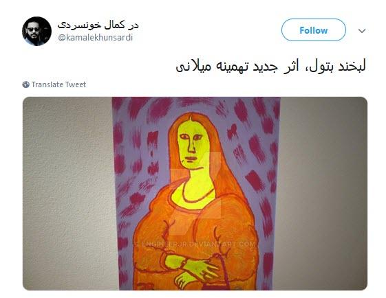 نقاشی های تهمینه میلانی بازهم کپی از آب درآمد ! +واکنش کاربران