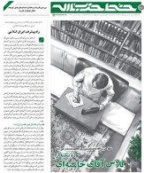 باشگاه خبرنگاران -خط حزب الله ۱۸۲  ده نکته از کلاس آقای خامنهای
