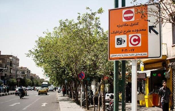 جدل تعزیرات و شهرداری تهران بر سر طرح ترافیک/ آیا شهرداری پایتخت از شهروندان پول اضافی گرفته است؟